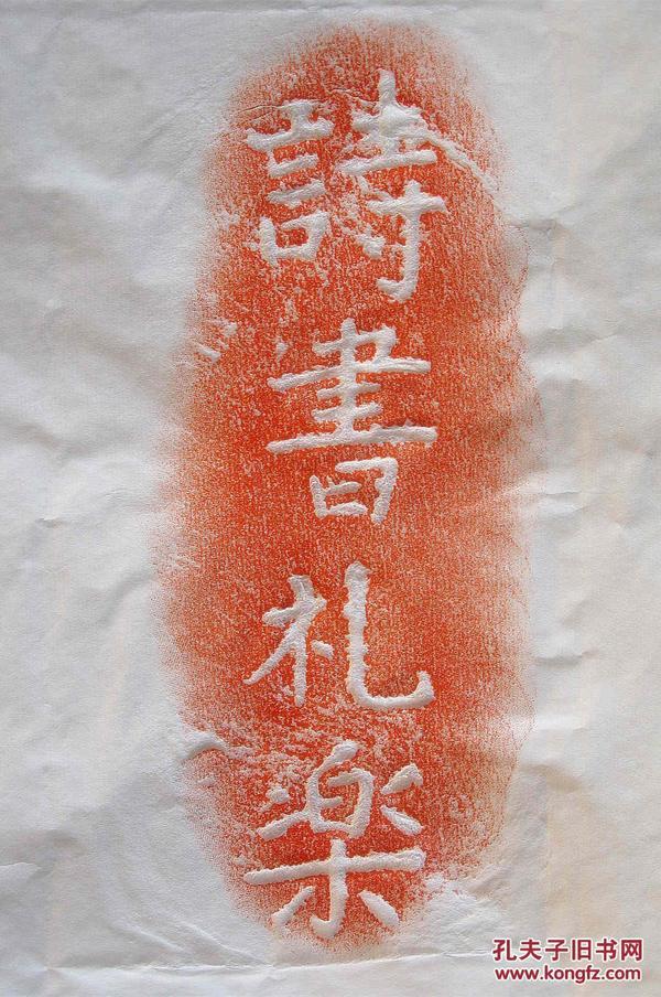 【石刻拓片】《诗书礼乐》▉题跋佳品▉清代▉纯石刻,纯手拓,纯宣纸,价格低▉更多拓片、碑帖、字画、杂项请到我的店铺查看