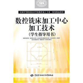 孔夫子旧书网--9787504585226数控铣床加工?#34892;?#21152;工技术(学生指导用书)