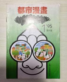 《都市漫画》- 1995年第一期 创刊号 上海人民美术出版社