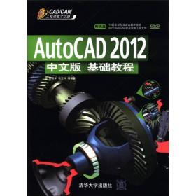 CAD/CAM工程师成才之路:AutoCAD 2012中文版基础教程