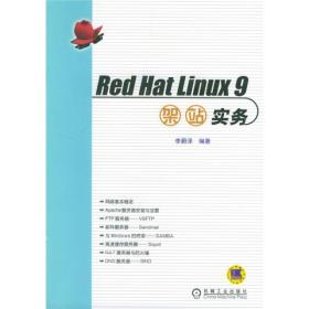 Red Hat Linux 9架站实务