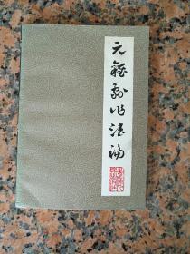 3016、元杂剧作法论,青海人民出版社1983年6月1版1印283页,规格32开,9品。