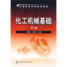 孔夫子旧书网--9787122028174化工机械基础(第二版)