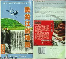 地图-黑龙江省地图·旅游专版