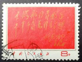 文8红题词信销一全邮票C