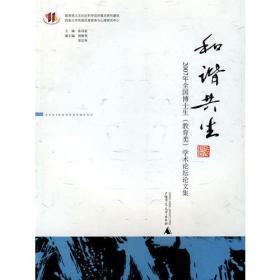 和谐共生:2007年全国博士生(教育类)学术论坛论文集