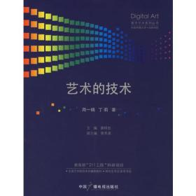 艺术的技术——数字艺术系列丛书
