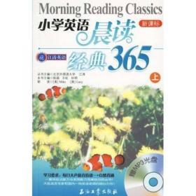 小学英语晨读经典365 上