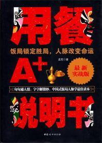用餐A+说明书(最新实战版)