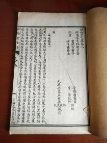 民国白纸《壮悔堂全集》卷八至卷十一1册