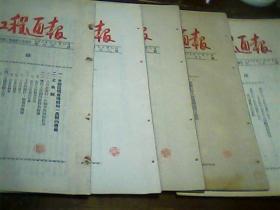 建筑工程通报1954年8本合售