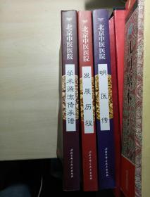 北京中医医院:发展历程、学术源流传承谱、明医传【三册合售】