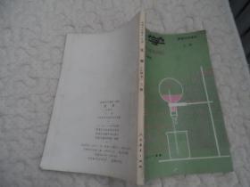 高级中学课本:化学上册【乙种本】