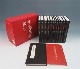 中国篆刻聚珍第二辑 名家印上(套装共13卷)