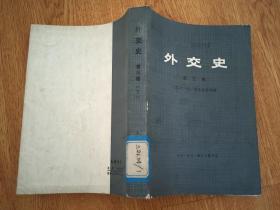 外交史 第三卷 下册