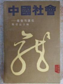 中国社会:原型与演化