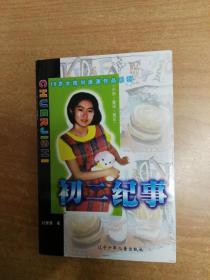 初二纪事(15岁女孩刘潇潇作品系列)含小说、童话、寓言