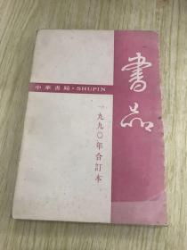 书品1990年合订本