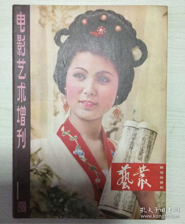 《电影艺术增刊》- 1981年第一期 长江文艺出版社