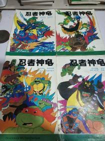 忍者神龟(4本合售)