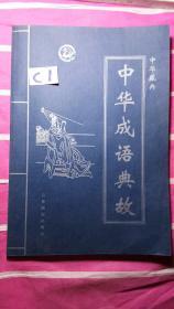 中华成语典故第二卷