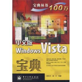 中文版Windows Vista宝典