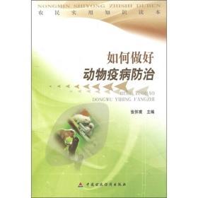 农民实用知识读本:如何做好动物疫病防治