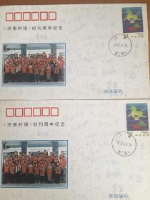 济南时报创刊纪念封三种四封