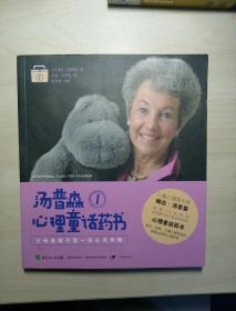 汤普森心理童话药书1:父母是孩子第一任心灵导师