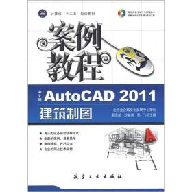 """计算机""""十二五""""规划教材·案例教程:AutoCAD2011建筑制图案例教程(中文版)"""