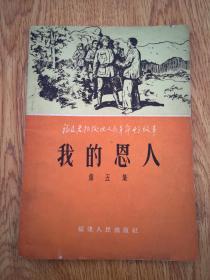 福建老根据地人民斗争故事第5辑:《我的恩人》