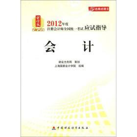 名师点拨系列·2012年度注册会计师全国统一考试应试指导:会计(财经版)