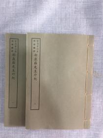 《邵康节先生外纪》两册全 艺文印书馆印行影印