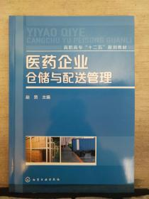 医药企业仓储与配送管理(2018.9重印)