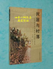民居与村落:白族聚居形式的社会人类学研究
