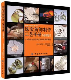 国际时尚设计丛书:珠宝首饰制作工艺手册:最新版