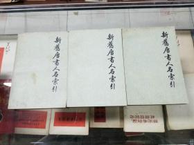 新旧唐书人名索引(全三册)86年初版 印量50000套