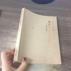 儒家社会与道统复兴:与蒋庆对话