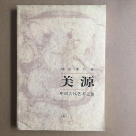 美源:中国古代艺术之旅