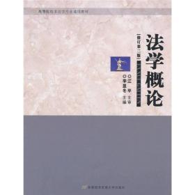 法学概论(修订第二版)