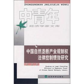 中国自然垄断产业规制权法律控制绩效研究