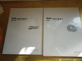 BIAD优秀工程设计2014+BIAD优秀方案设计2014(2册合售)