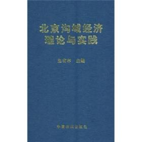 北京沟域经济理论与实践