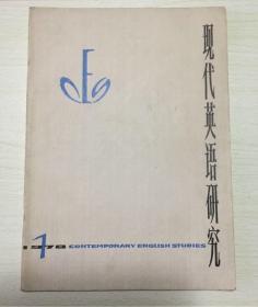 《现代英语研究》- 1978年第一辑 创刊号 上海译文出版社