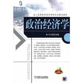 孔夫子旧书网--政治经济学(含1CD)(配有学习指导/自测题库/参考答案)