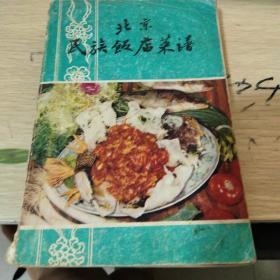 民族饭店菜谱  北京  (32开品如图)