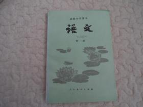 高级中学课本语文第一册