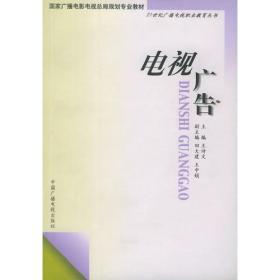 电视广告——21世纪广播电视职业教育丛书
