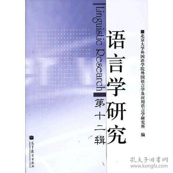 语言学研究(第十二辑)