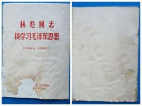 少见 《林彪同志谈学习毛泽东思想》五幅林彪整页手书 全